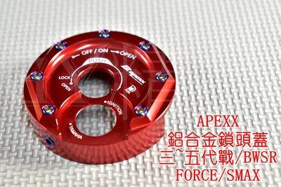 APEXX 造型鎖頭蓋 鎖頭蓋 鎖頭外蓋 新勁戰 二代戰 三代戰 四代戰 SMAX FORCE BWS GTR 紅色