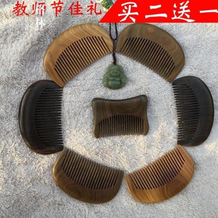 木梳檀香小梳子天然綠檀木防靜電脫發順發隨身按摩梳