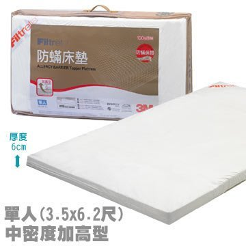 【低價王】3M Filtrete 防蹣床墊中密度加高型(單人) 6公分厚 3M床墊 3M睡墊 3M舒適床墊【免運費】