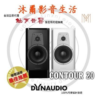 Dynaudio新竹專賣店Dynaudio Contour20沐爾音響推薦丹麥原裝首選(黑鋼、白鋼烤)