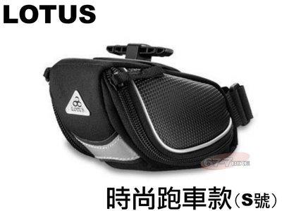 《67-7 生活單車》LOTUS 時尚 流線造型 座墊袋 快拆式 快速拆裝 跑車款(S)