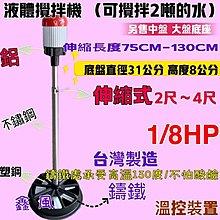 「工廠直營」直立式攪拌機 液體攪拌機 另售白鐵攪拌機(台灣製) 伸縮式攪拌機 2-4尺 小盤鑄鐵底座 1/8HP 農業用