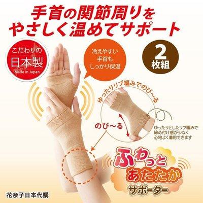 ✿花奈子✿日本製 機能纖維護手 保溫保暖 手腕 保暖手套 裏起毛 刷毛 彈性舒適 健康護手 東洋紡 護手 手套 台中市