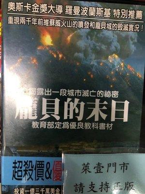 萊恩@59998 DVD 有封面紙張【龐貝的末日】全賣場台灣地區正版片