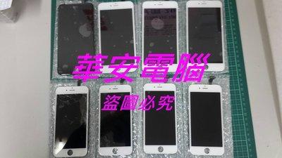 維修IPHONE6 4.7/5.5 iphone 6 plus 螢幕總成 液晶螢幕更換 換面板 無法顯示 黑屏 面板破裂