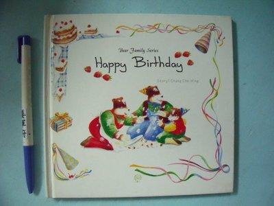 【姜軍府童書館】《Bear Family Series Happy Birthday》書況差!Candy Tree