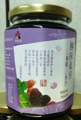 梅嶺特產-桑椹果粒