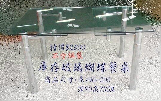 宏品二手傢俱館 辦公設備買賣 A968*全新玻璃伸縮會議桌*餐桌/工作桌/戶外休閒桌/業務桌