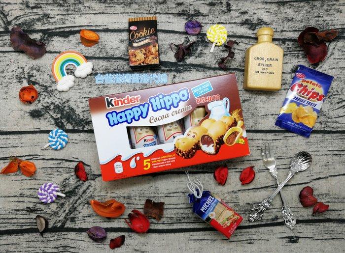 【台爸港媽香港代購】現貨 健達快樂河馬 雙醬黑巧克力 榛果巧克力 一盒5入 金莎 聖誕節 萬聖節 糖果 餅乾 新奇 搞怪