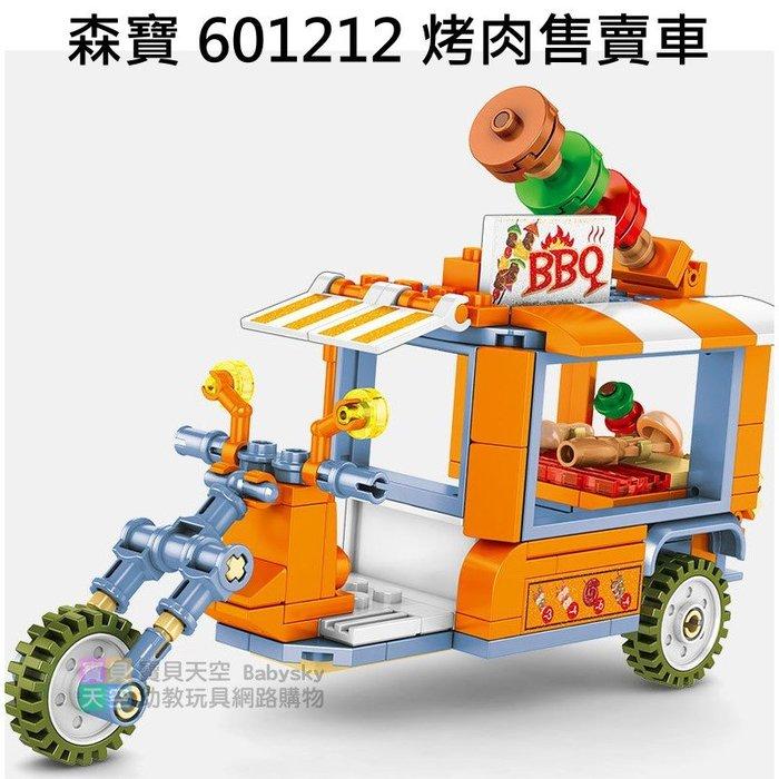 ◎寶貝天空◎【森寶 601212 烤肉售賣車】小顆粒,迷你街景,城市系列,攤販小販餐車,可與LEGO樂高積木組合玩