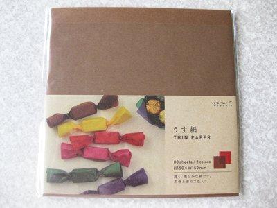 日本MIDORI THIN PAPER 包裝紙/ 色彩紙/ 色紙/ 包糖果食物 (2 色/  80張)