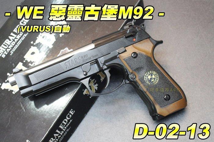 【翔準軍品AOG】WE M9 惡靈古堡M92 (VIRUS) 連發 後座力 瓦斯 手槍 瓦斯槍 全自動 威斯卡 仿木
