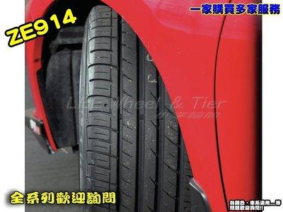 【桃園 小李輪胎】 FALKEN ZE914 205-55-16 205-60-16 飛隼輪胎 大津輪胎 特價 歡迎詢價