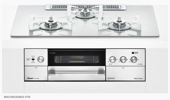 【JP.com】日本代購 RINNAI DELICIA系列 RHS72W22E4R2D-STW 三口 爐連烤