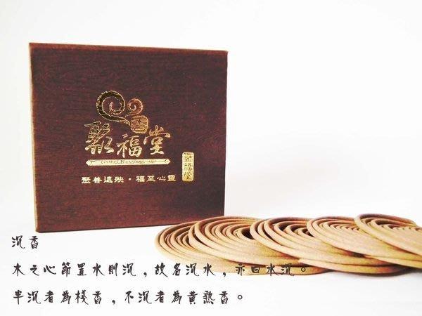 【心聚福香堂】(編號F05) 印尼青州水沉香小盤香 燃香時間3.5~4小時 每盒特價$180