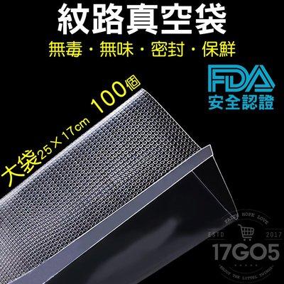 25X17CM專用紋路真空袋-大袋100個