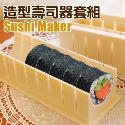 【造型壽司器五件套組】造型便當 飯糰 DIY壽司 愛心便當 捲壽司 廚房用品 造型便當 3629[金生活]