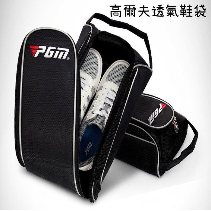 高爾夫鞋包 透氣鞋袋 大容量鞋袋 便攜 男女通用