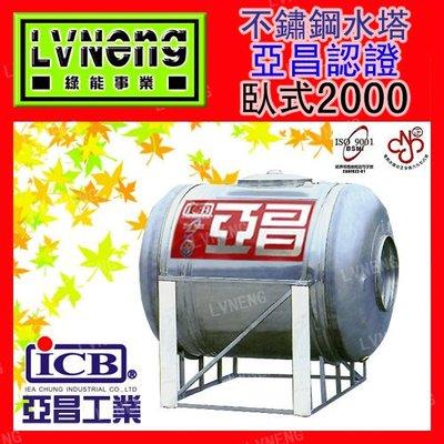 【綠能倉庫】【亞昌】紅帶認證 SYJ-2000 臥式特厚 不鏽鋼水塔 防風耐震級 《市售2000L 2頓》(台中)