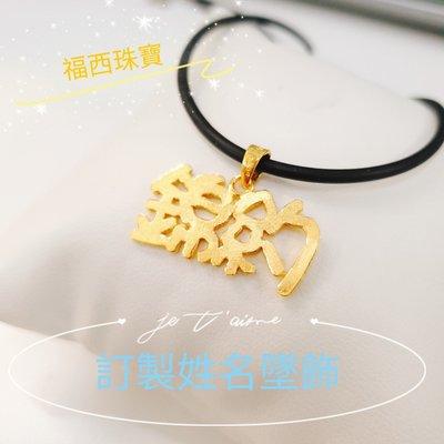 高雄福西珠寶~『錦約』【訂做姓名墜子】《訂做姓名金飾》黃金墜子*~純金項鍊*~提供圖片或創意即可幫您實現