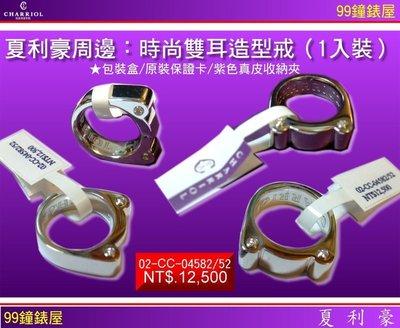 【99鐘錶屋】夏利豪CHARRIOL『Periphery』:時尚雙耳造型戒指。『型號:02-CC-04582/52』