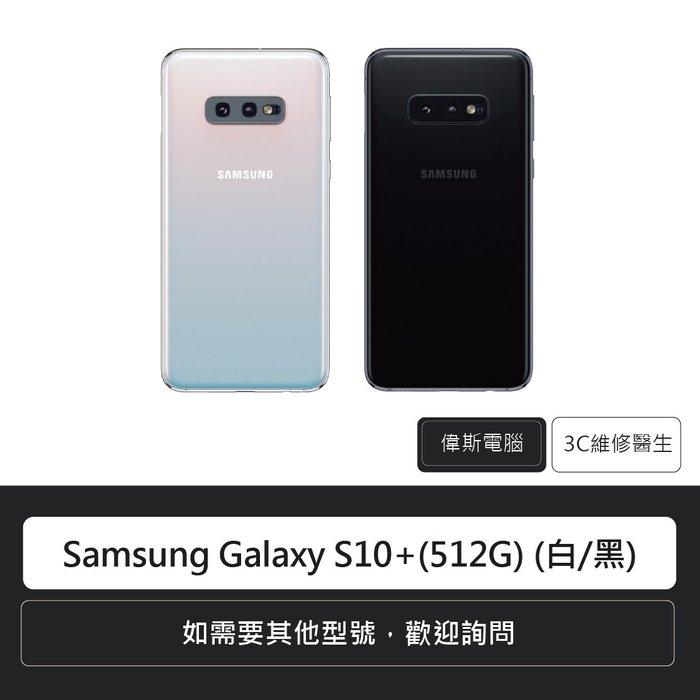 ☆偉斯電腦☆三星 Samsung Galaxy S10+(黑/白)6.4吋 8G/512G 原廠手機 空機