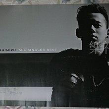 清水翔太Shota Shimizu 青春紀念單曲 全精選ALL SINGLES BEST【日版宣傳海報】