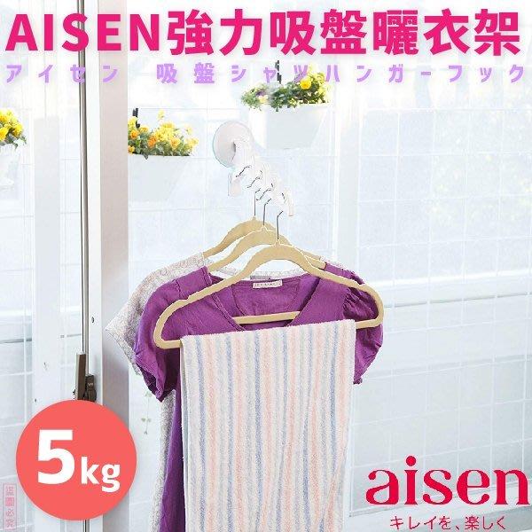 *新品上市*日本知名品牌 AISEN 室內衣架輔助掛勾-雨季好幫手-現貨-LK411
