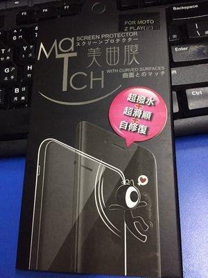 美曲膜 Motorola Moto Z Play 美曲世代 正面 螢幕貼 保護膜 完美版保護貼 一組2入 完美版