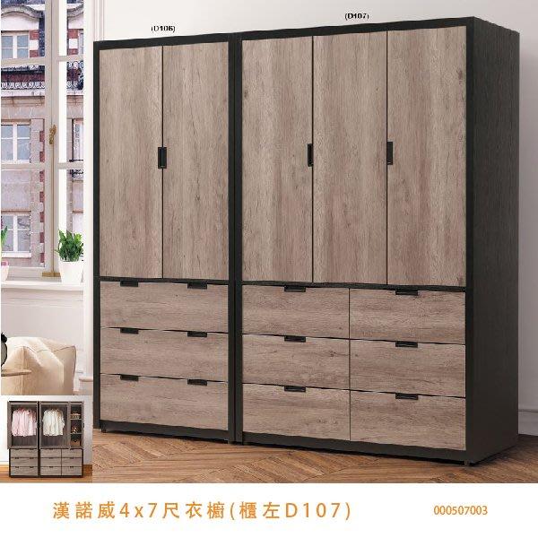 4x7尺衣櫥 衣櫃 儲物櫃 斗櫃 台中新家具批發 000507003