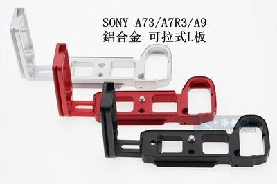 【高雄四海】現貨 SONY A7III A73 鋁合金可拉式L型支架.L型快裝板.豎拍板 手柄L板 A7R3 / A9