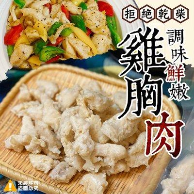 【喬大海鮮屋】拒絕乾柴 調味鮮嫩雞胸肉  300g±10/包