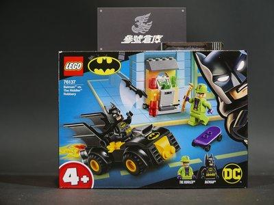 (參號倉庫) 現貨 樂高 LEGO 76137 DC 正義聯盟 蝙蝠俠 VS 謎語人 搶劫 Batman