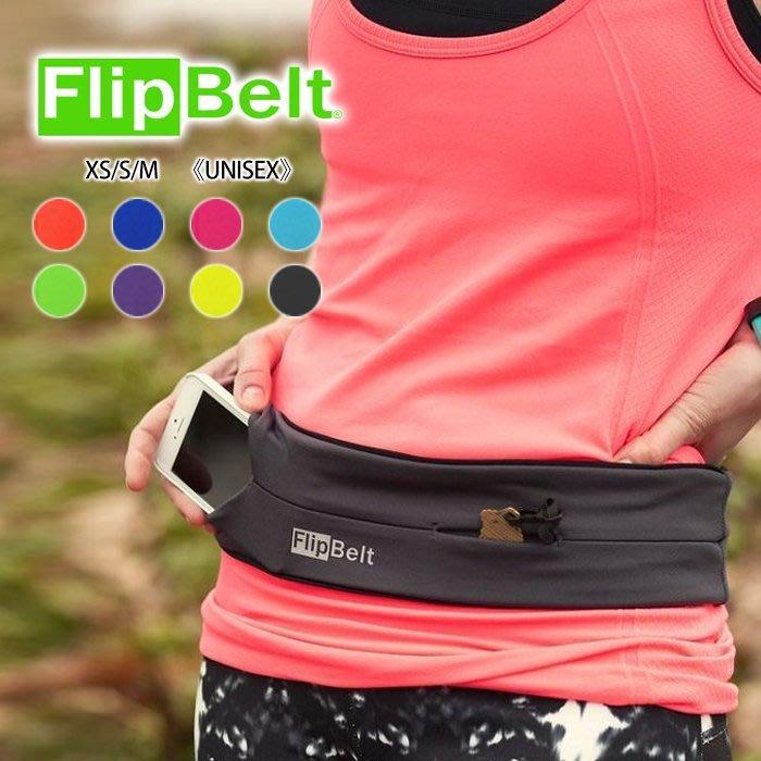 《FOS》美國製 FlipBelt 運動 腰包 慢跑 籃球 健身房 騎車 登山 出國 防扒 防竊 新款 熱銷 團購