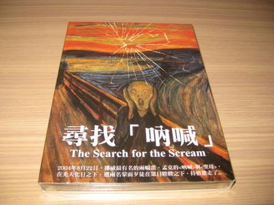 全新歐影《尋找吶喊 The Search for the Scream》DVD