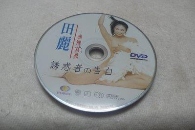 藍色小館B20-2-----------田麗  張茵茵  溫翠屏-單片3000元