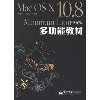PW2【電腦】Mac OS X 10.8 Mountain Lion 中文版多功能教材