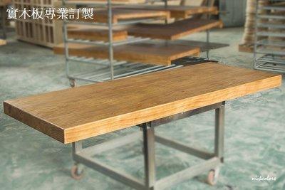 尼克卡樂斯~實木板訂製 工業風層板 復...