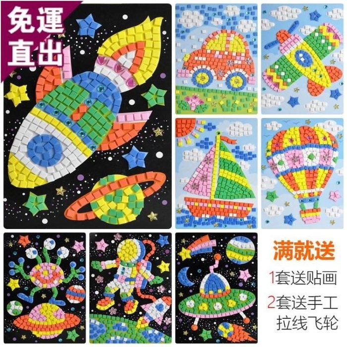 兒童diy鑽石畫48款黑妞寶貝馬賽克3D鉆石數字貼畫EVA立體diy兒童手工玩具制作