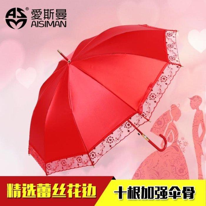 愛斯曼喜慶大紅色新娘結婚傘婚慶出嫁用的長柄三折蕾絲兩用雨傘YS
