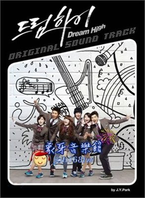 【象牙音樂】韓國電視原聲-- Dream High OST (KBS TV Drama)