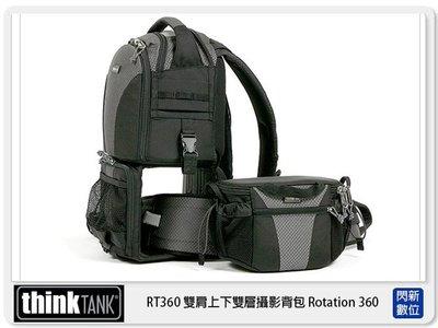 ☆閃新☆thinkTank 創意坦克 RT360 雙肩上下雙層攝影背包 Rotation 360 (公司貨)