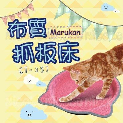 *Nicole寵物*日本 Marukan〈貓鍋造型抓板床;附木天寥粉〉CT-257地毯,磨爪,貓玩具,貓抓板,耳朵,貓鍋