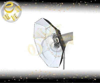 『e電匠倉』快收式 八角 雷達罩100CM 銀色 白色 柔光 柔光罩 無影罩 棚燈專用 Bowens 保榮卡口