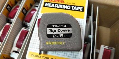 日本製造 TAJIMA 田島 TOP 自動煞車捲尺 2M*13MM 英吋/公分