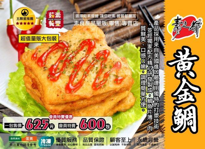 【茹素餐豐】全廣 素之都黃金鯛(蛋素)3000g 運用獨特的打漿技術,經獨家配方精心研發製成,魚片薄肉質鮮美,料理方便!