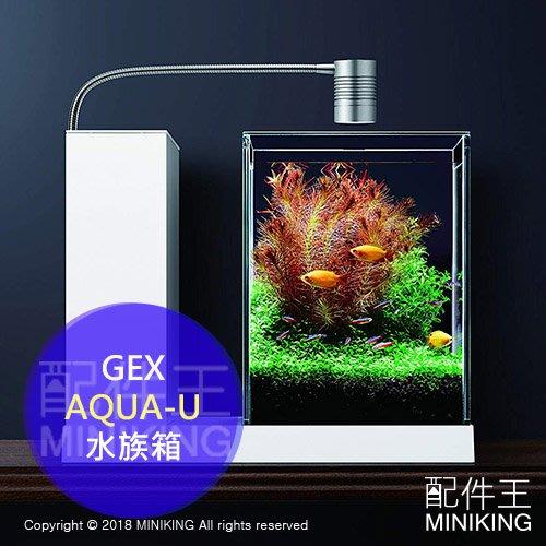 日本代購 空運 GEX AQUA-U 水族箱 魚缸 小型水槽 水耕栽培 生態缸 LED燈 過濾槽