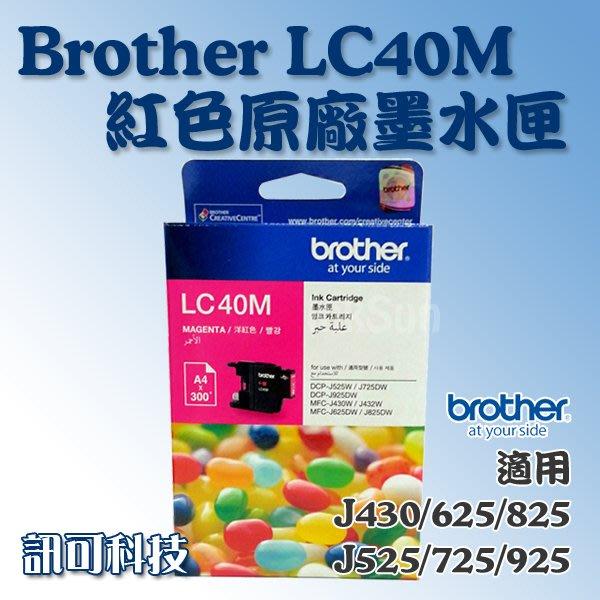 板橋訊可-Brother LC40 紅藍黃色 原廠墨水匣 適用 MFC-J430W/J625DW/J825DW 含稅