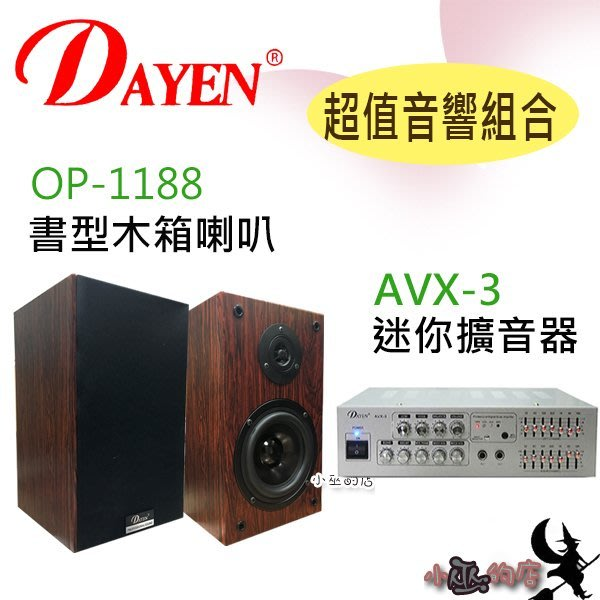 【DAYEN超值音響組合】「小巫的店」*(AVX-3)擴大器+(OP-1188 )喇叭 廣播.學校教室.超低震憾價