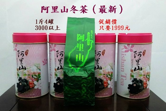 "【UN好物市集】B-155→ "" 阿里山冬茶 ""茶農自產自銷 金黄茶色 温潤入喉 數量有限 買到賺到哦!"